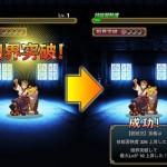 【三国志パズル大戦】限界突破のやり方