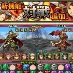 【三国志パズル大戦】新機能「対戦」が遂に近日公開!