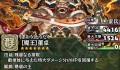 【三国志パズル大戦】【魔王】董卓の活用法