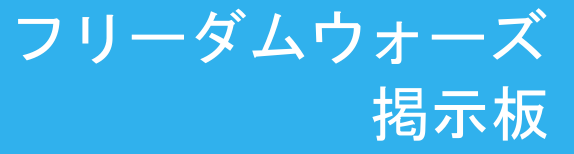freedamkeiji