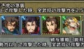 【三国志パズル大戦】リセマラのオススメ武将Part.2